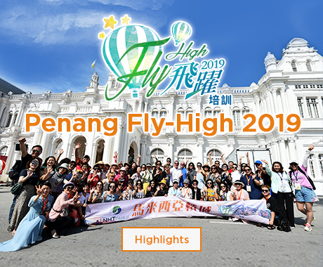 2019-Penang-Highlight-Banner-ENG-460x380