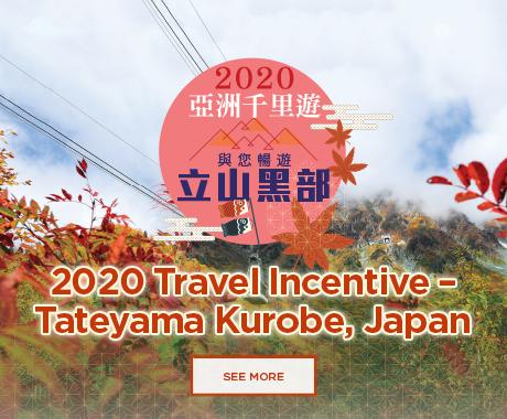 HK_Japan-trip_Banner_ENG_460x380