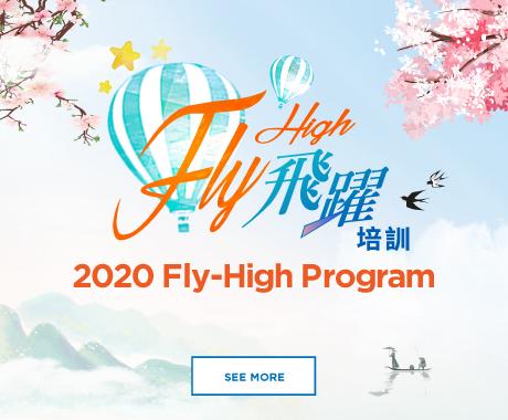 HK_FlyHigh_JiNan_Jul_2020_ENG_460x380_v2
