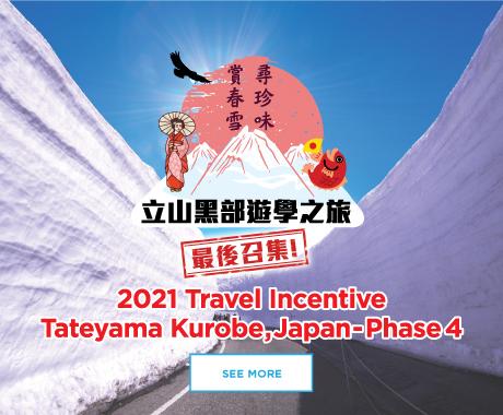 2020-Japan-Trip_Phase-4_ENG_460x380