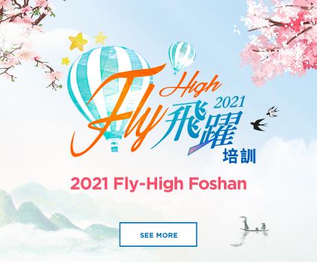 HK_FlyHigh_Foshan_ENG_460x380